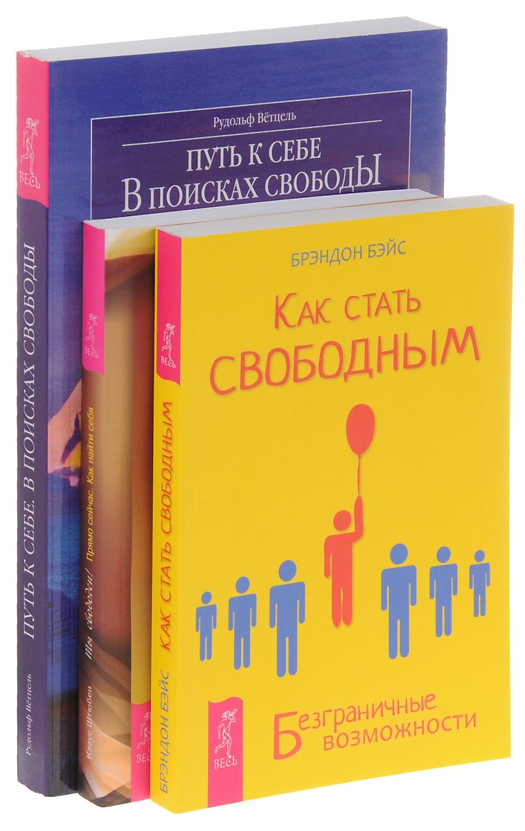Как стать свободным. Ты свободен. Путь к себе (комплект из 3 книг). Брэндон Бэйс, Клаус Штюбен, Рудольф Ветцель