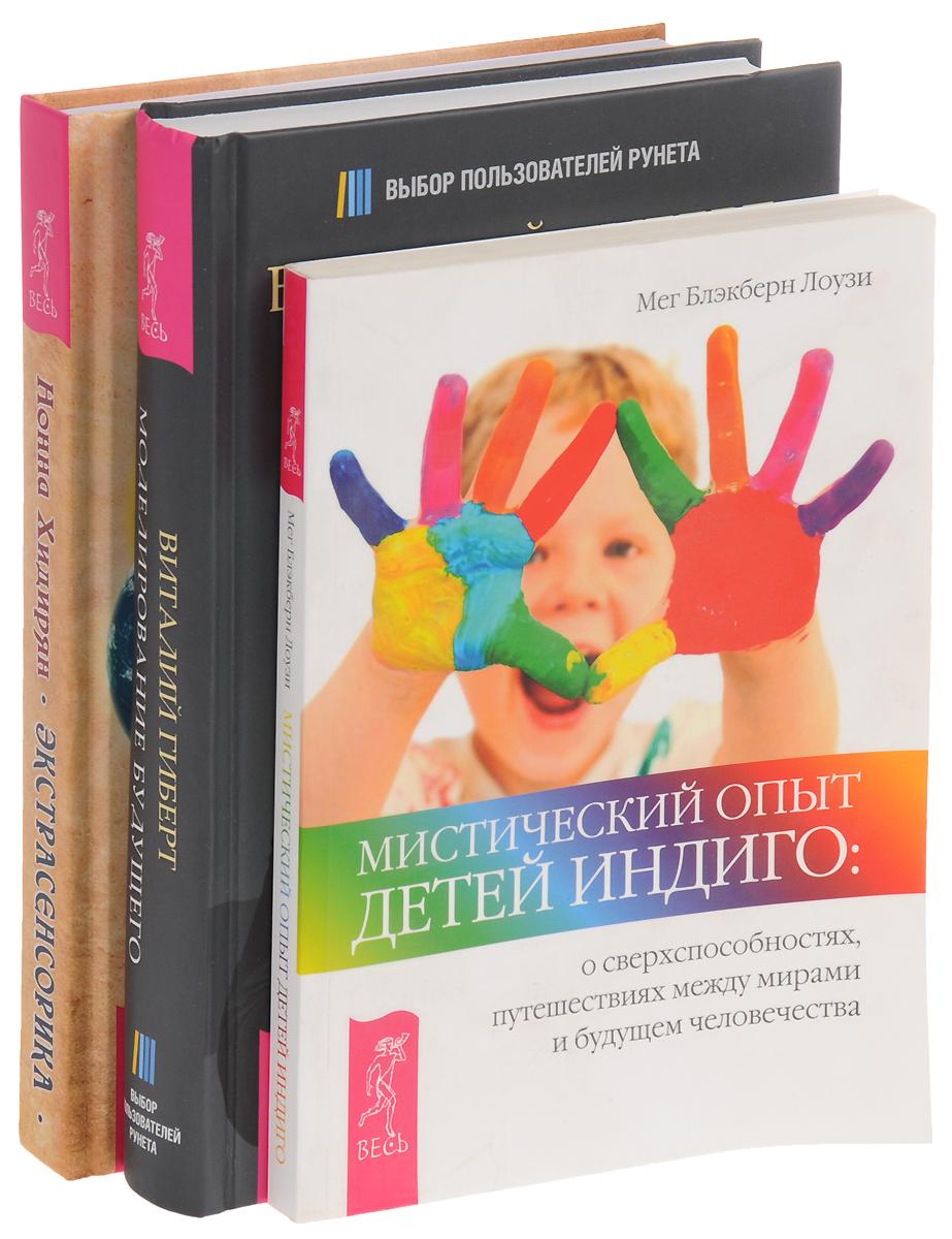 Мег Блэкберн Лоузи, Виталий Гиберт, Нонна Хидирян Мистический опыт Детей Индиго. Моделирование будущего (+ CD). Экстрасенсорика (комплект из 3 книг) стразерс джейн экстрасенсорика загадки внечувственного восприятия