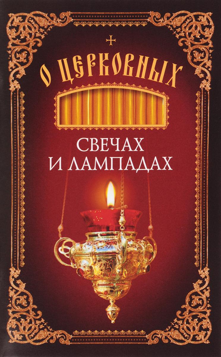 О церковных свечах и лампадах ацилакт в свечах свечи вагинальные 10 шт