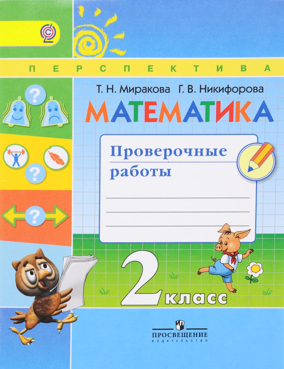 Математика. Проверочные работы. 2 класс. Учебное пособие