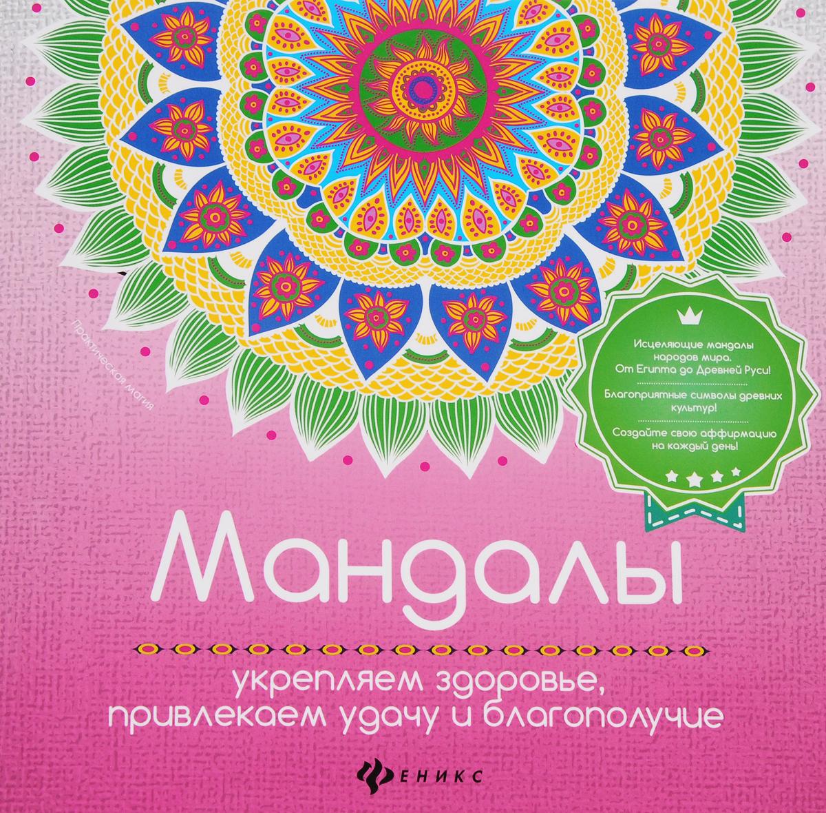 Инесса Матин Мандалы. Укрепляем здоровье, привлекаем удачу матин и янтры защитные символы востока isbn 9785222291344