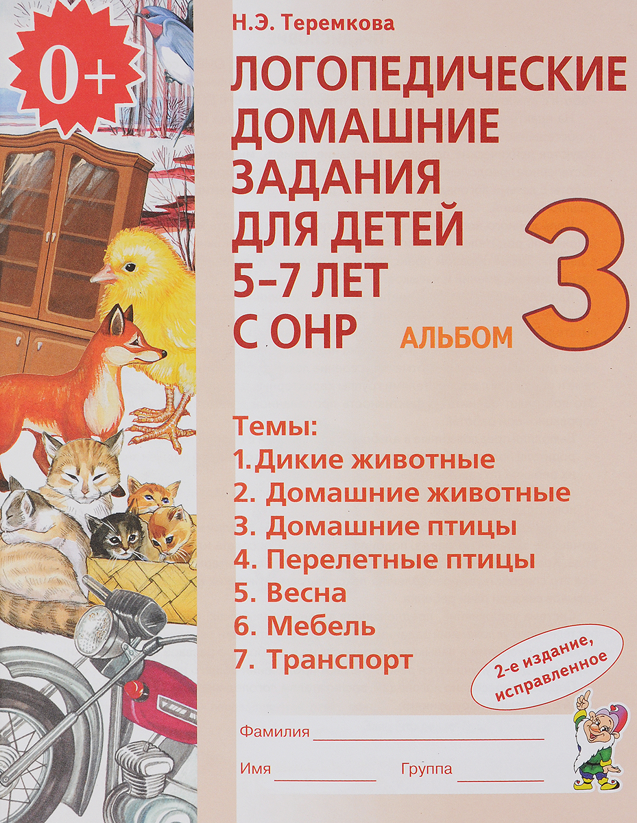 Workbooks golosa workbook : 1015243522.jpg