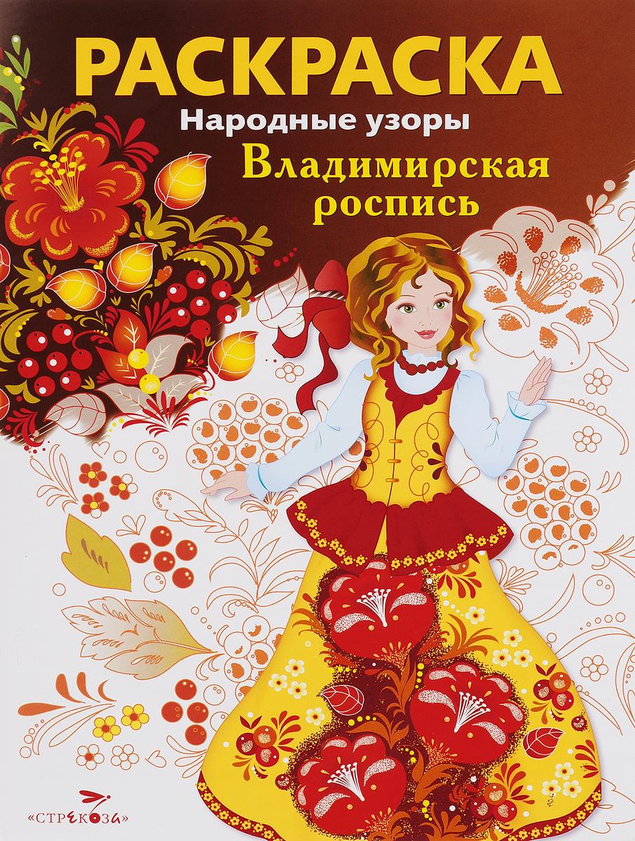 Народные узоры. Владимирская роспись. Раскраска владимирская область лемешки дом