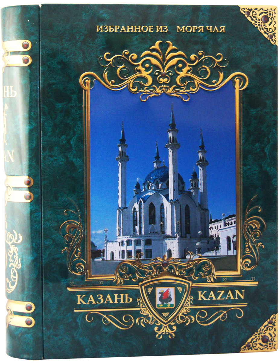 Избранное из моря чая Книга о Казани (зеленая) чай листовой, 245 г пневматика на машины в казани
