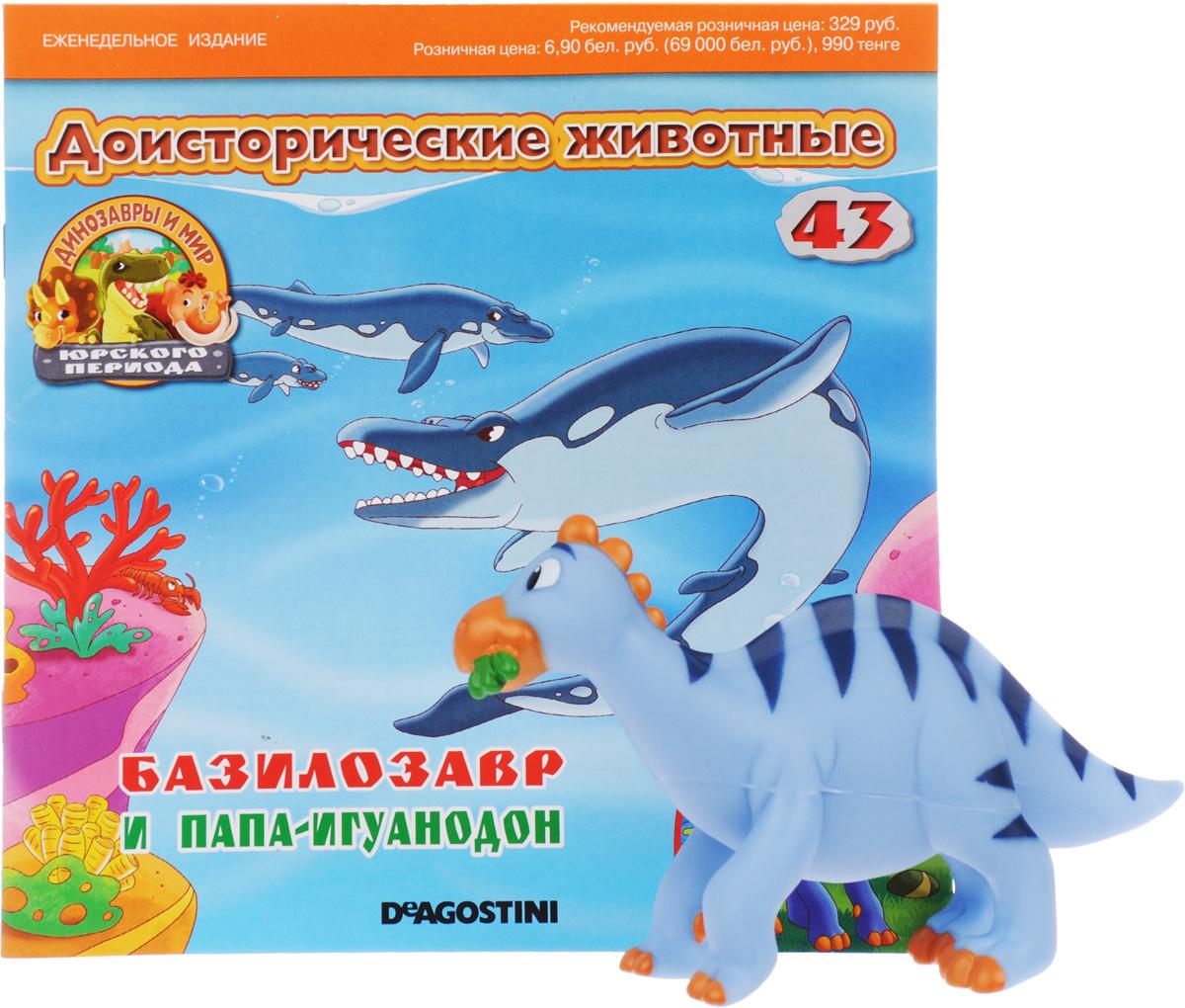 Журнал Динозавры и мир Юрского периода №43 игрушка для животных каскад удочка с микки маусом 47 см