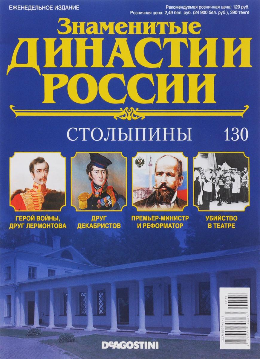 Журнал Знаменитые династии России №130 журнал знаменитые династии россии 179