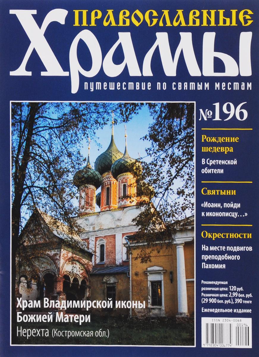 Журнал Православные храмы. Путешествие по святым местам №196