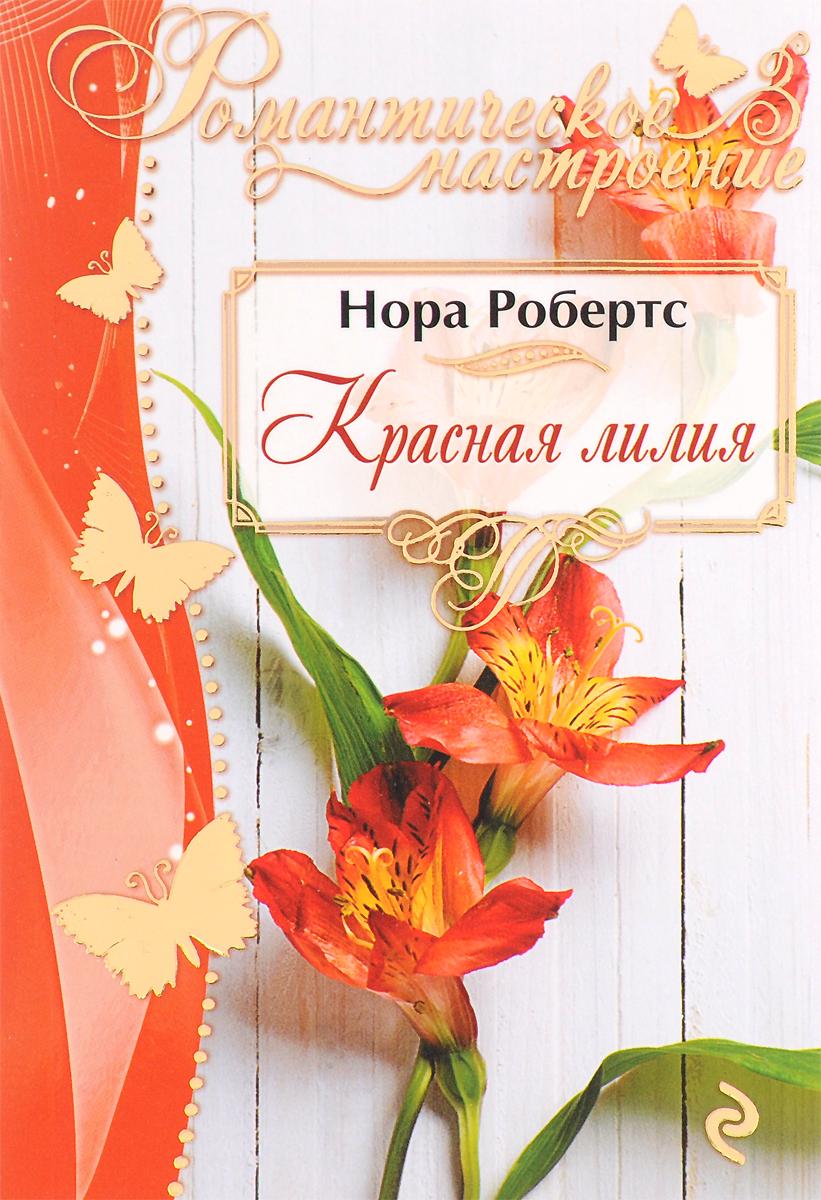 Нора Робертс Красная лилия робертс нора красная лилия