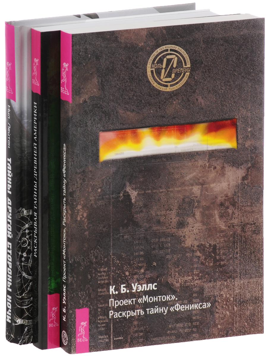 Нил Лейтон, К. Б. Уэллс Тайны другой стороны ночи. Проект «Монток». Раскрывая тайны Америки (комплект из 3 книг) серия тайны истории комплект из 37 книг