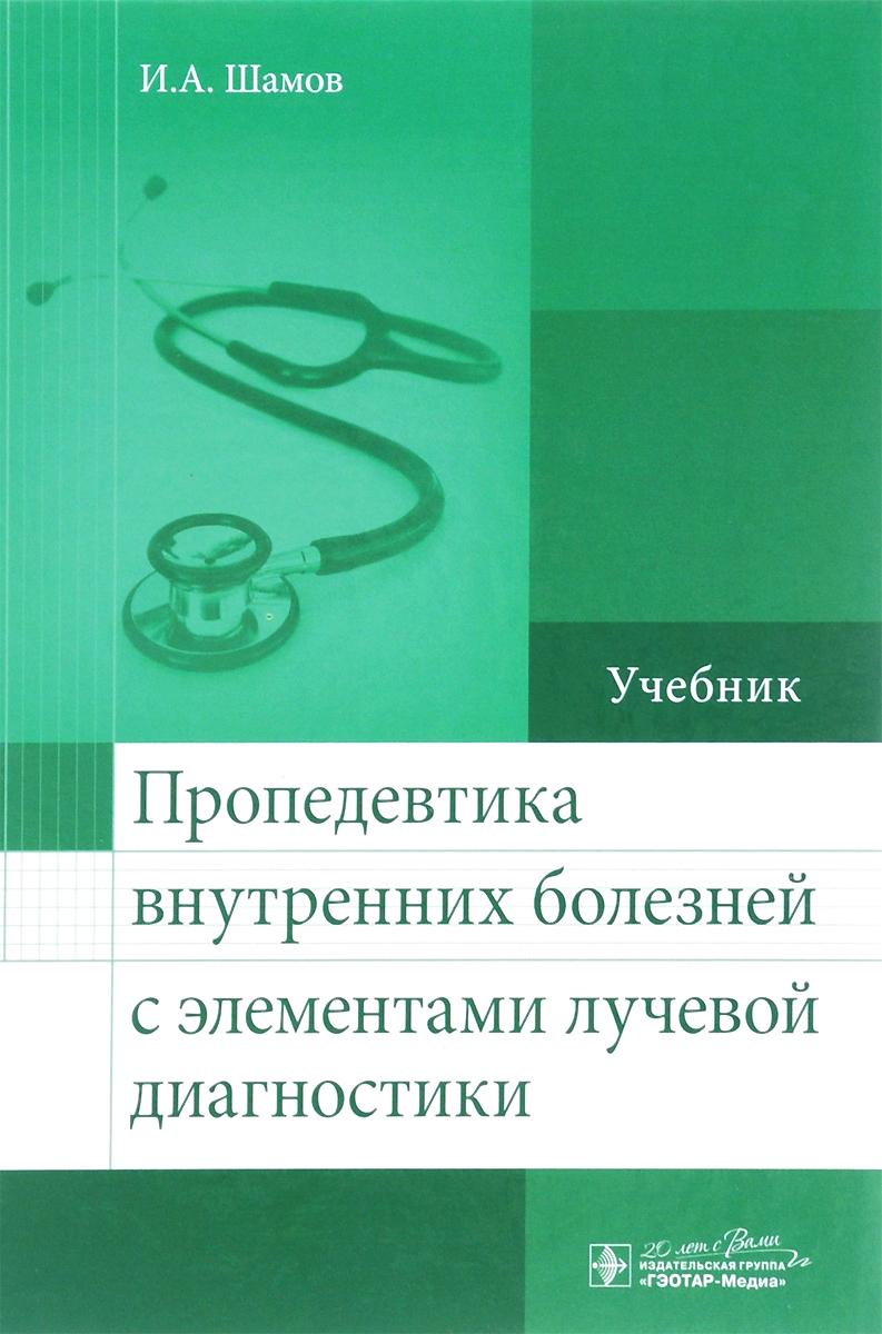 Пропедевтика внутренних болезней с элементами лучевой диагностики. Учебник