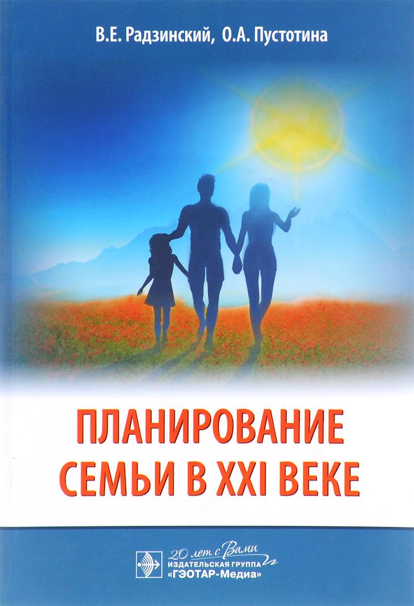 Планирование семьи в XXI веке. В. Е. Радзинский, О. А. Пустотина
