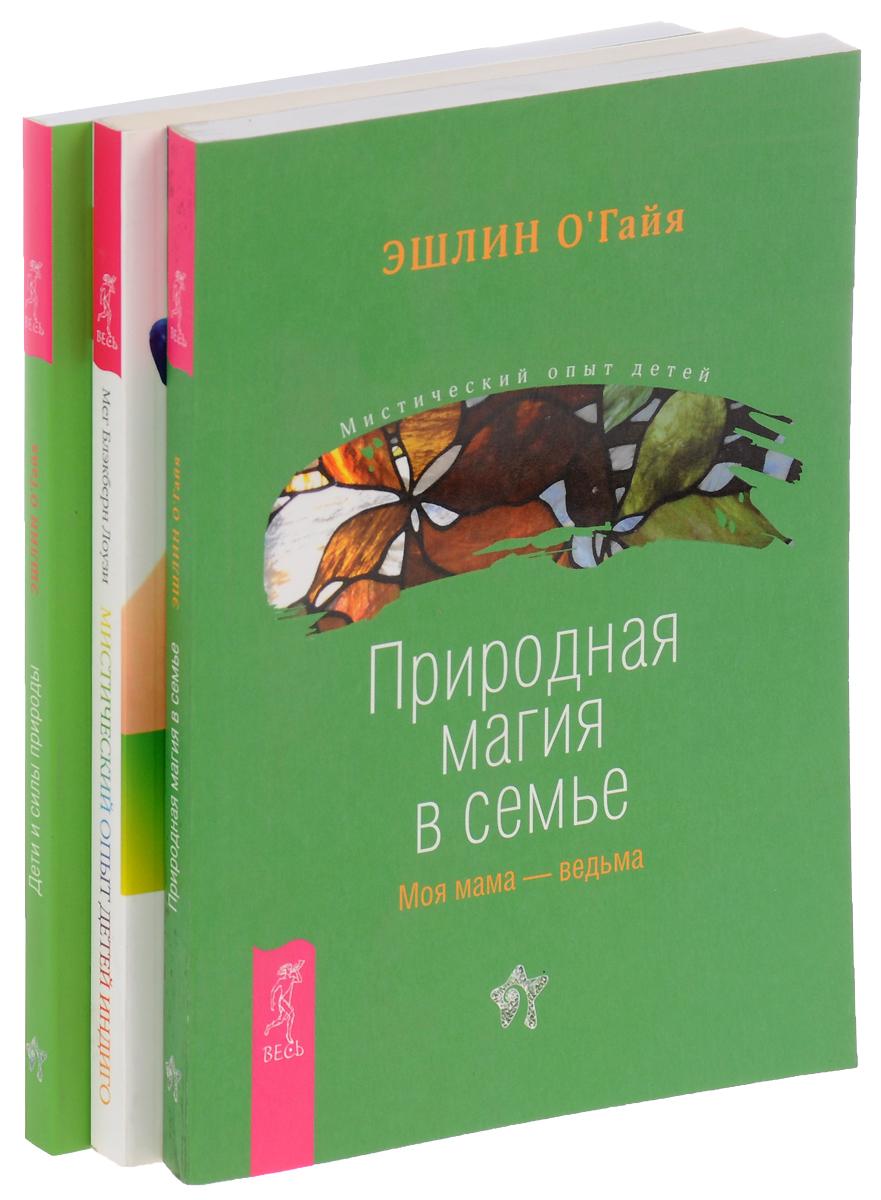 Природная магия в семье. Мистический опыт Детей Индиго. Дети и силы природы (комплект из 3 книг). Эшлин О'Гайя, Мег Блэкберн Лоузи