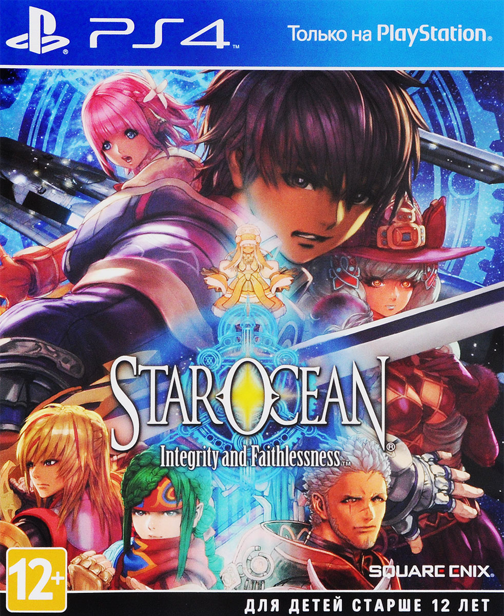 Star Ocean V: Integrity and Faithlessnes (PS4)