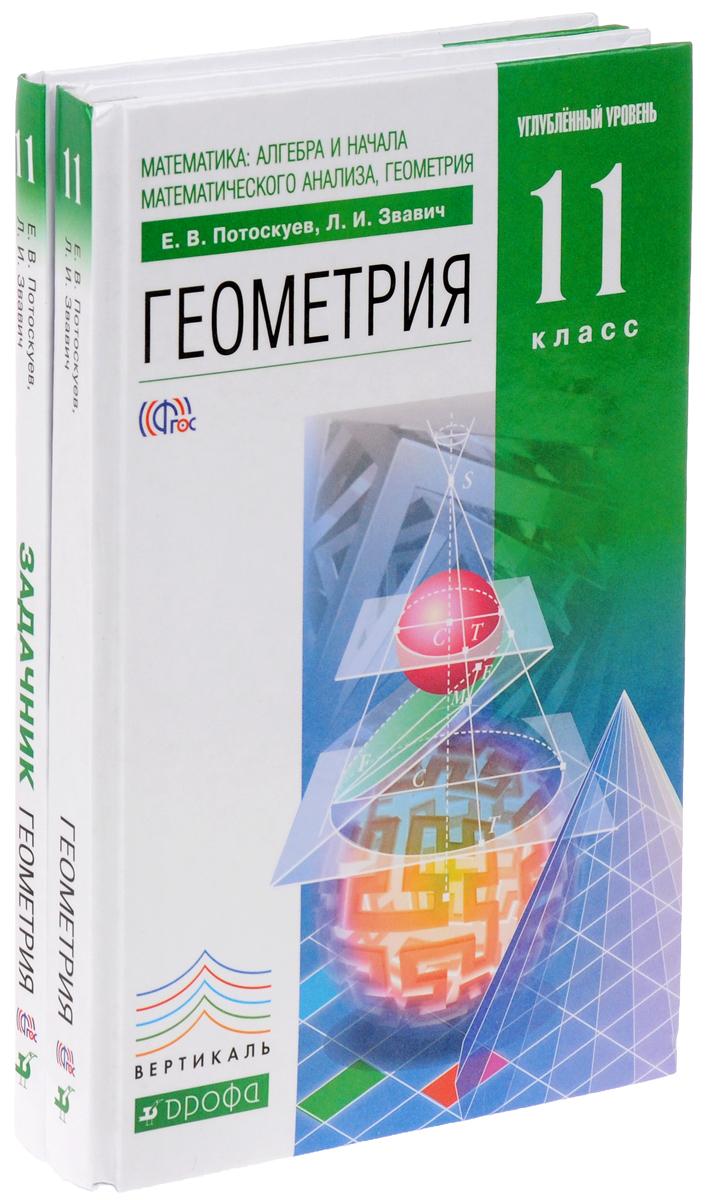 Е. В. Потоскуев, Л. И. Звавич Математика. Алгебра и начала математического анализа, геометрия. Геометрия. 11 класс. Углубленный уровень. Учебник. Задачник (комплект из 2 книг)