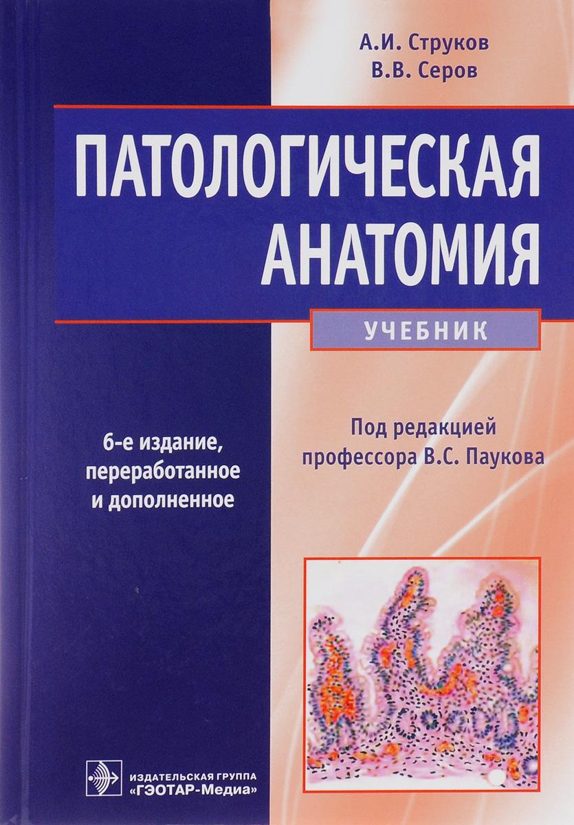 Патологическая анатомия. Учебник