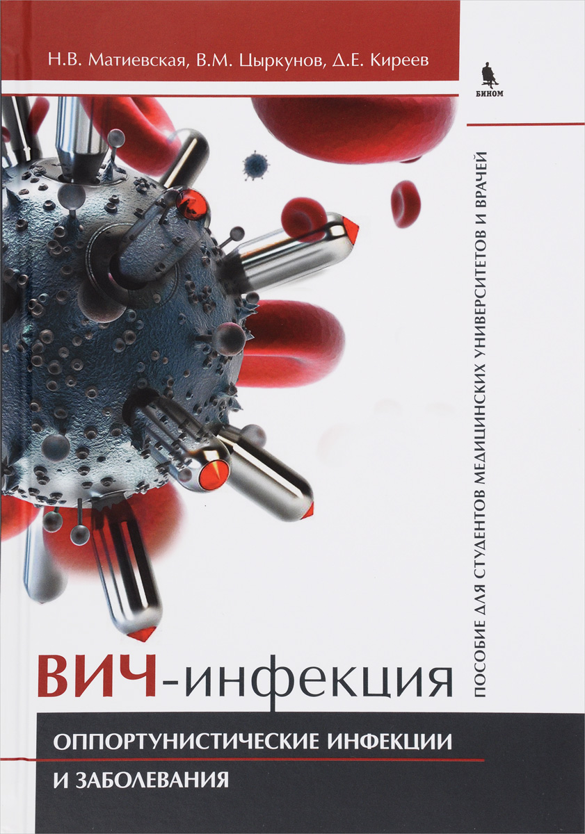 Н. В. Матиевская, В. М. Цыркунов, Д. Е. Киреев ВИЧ-инфекция. Оппортунистические инфекции и заболевания
