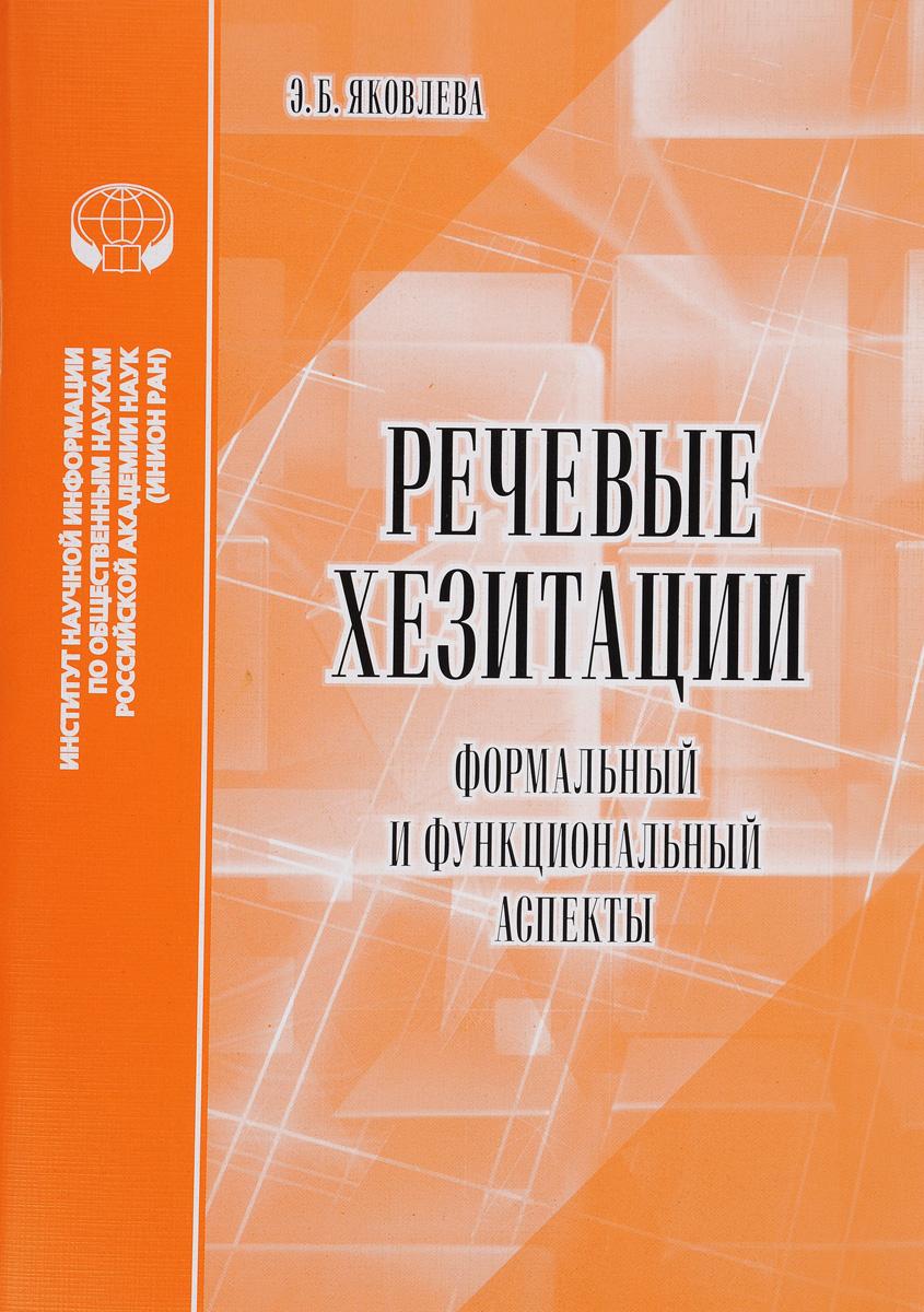 Э. Б. Яковлева Речевые хезитации. Формальный и функциональный аспекты