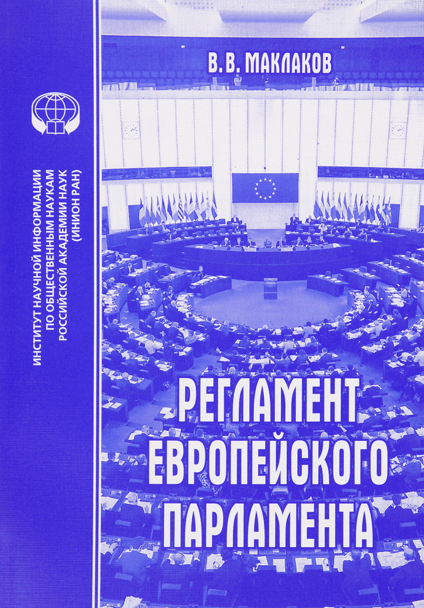 В. В. Маклаков Регламент Европейского парламента депутаты мажилиса парламента рк помогите купить квартиру