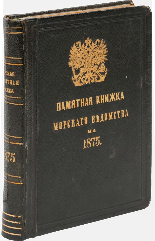 Фото Памятная книжка Морского ведомства на 1875 год