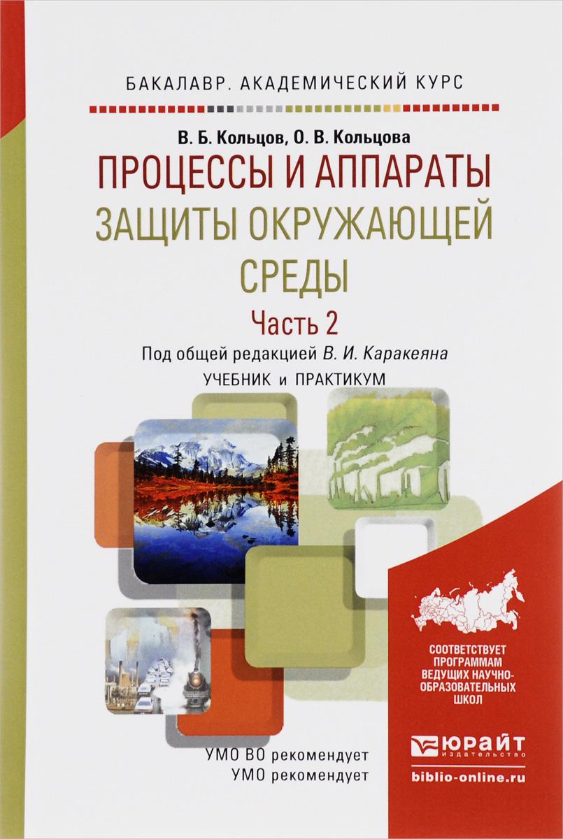 Процессы и аппараты защиты окружающей среды. Учебник и практикум. В 2 частях. Часть 2