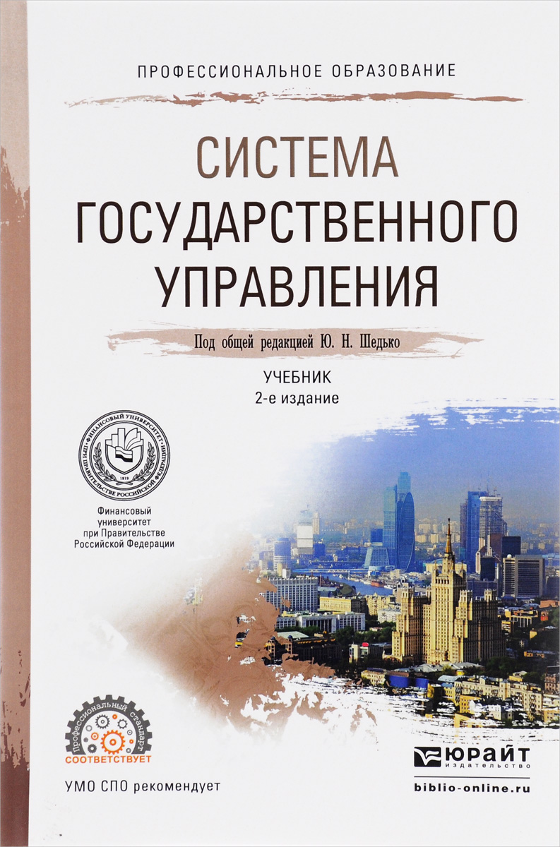 Система государственного управления. Учебник коллектив авторов система муниципального управления