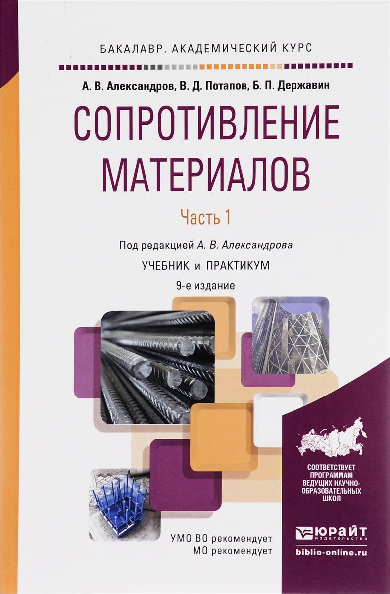 Сопротивление материалов. Учебник. В 2 частях. Часть 1