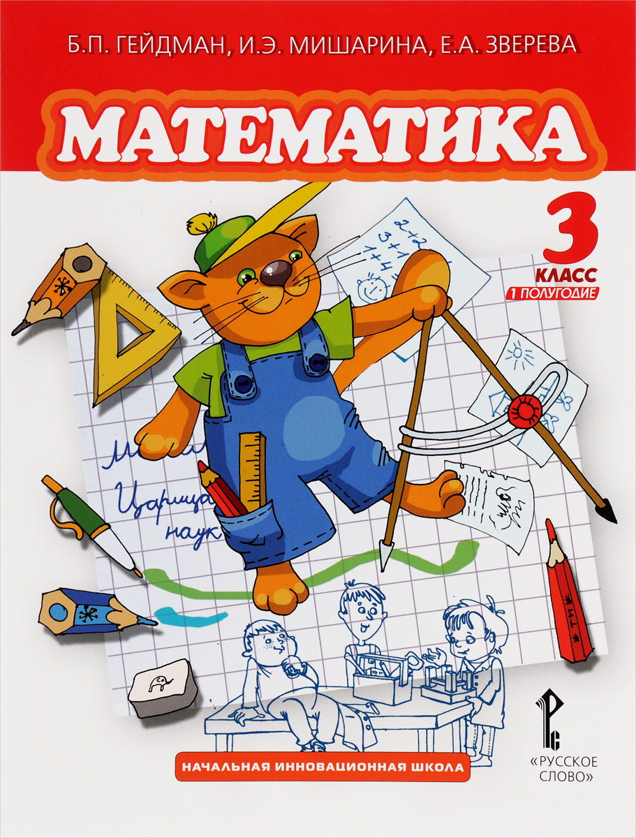 3 полугодие математике 2 по гейдман гдз