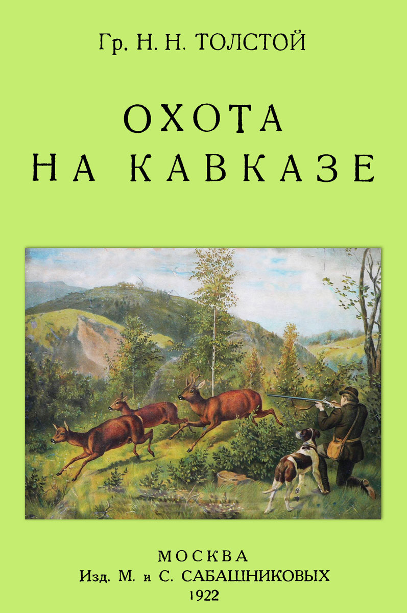 Н. Н. Толстой Охота на Кавказе кырлежев а и сост лев николаевич митрохин