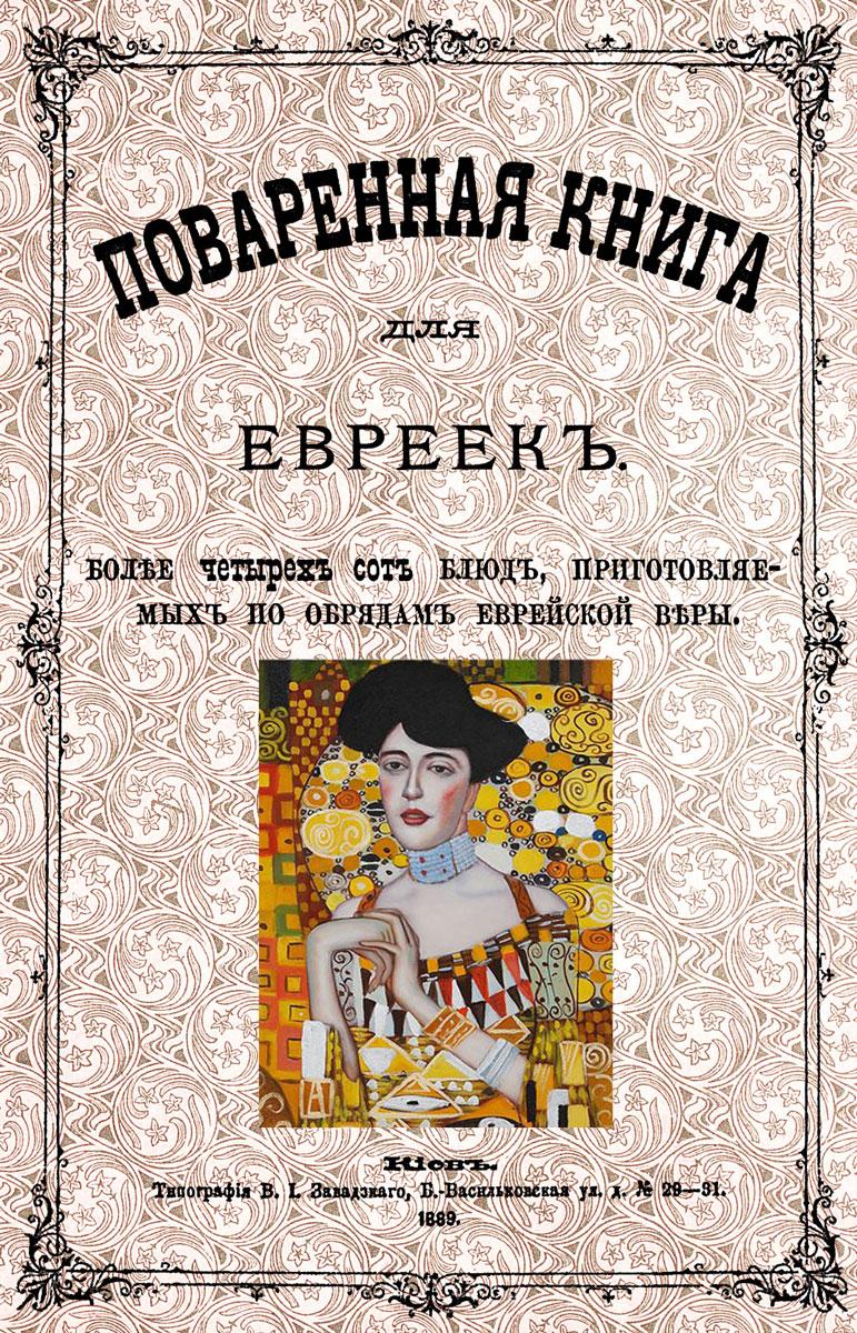 П. А. Вайнтрауб Поваренная книга для евреек в борисов самая загадочная книга