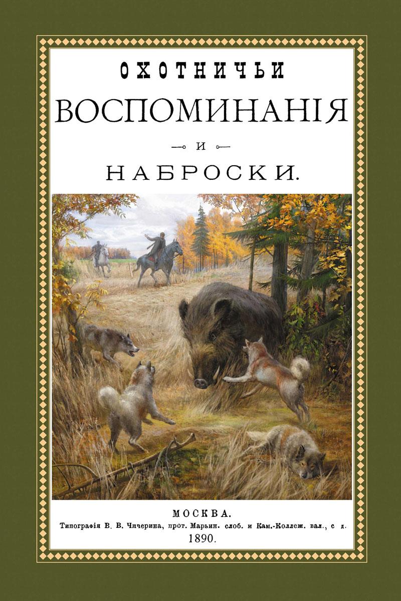Охотничьи воспоминания и наброски. Д. Д. Оболенский