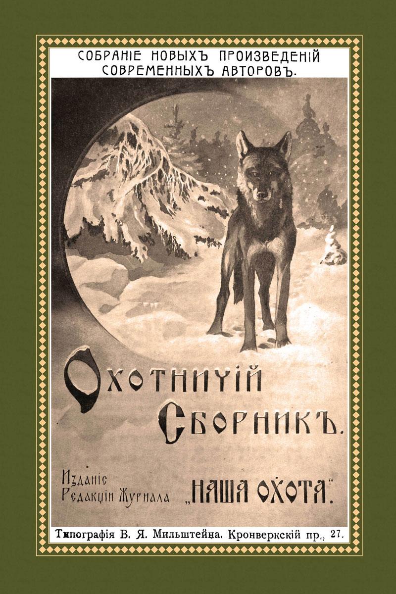 Н. Н. Фокин Охотничий Сборник bark