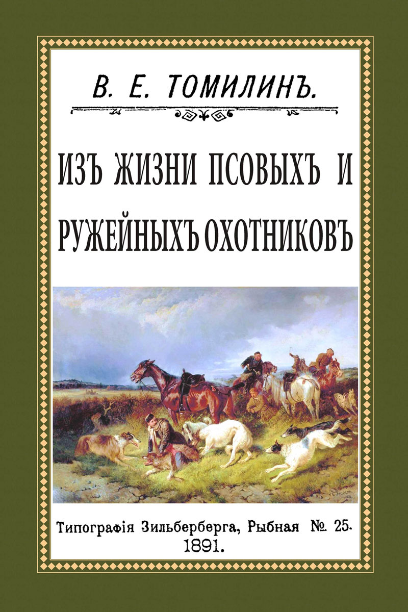 В. Е. Томилин Из жизни псовых и ружейных охотников из жизни псовых и ружейных охотников