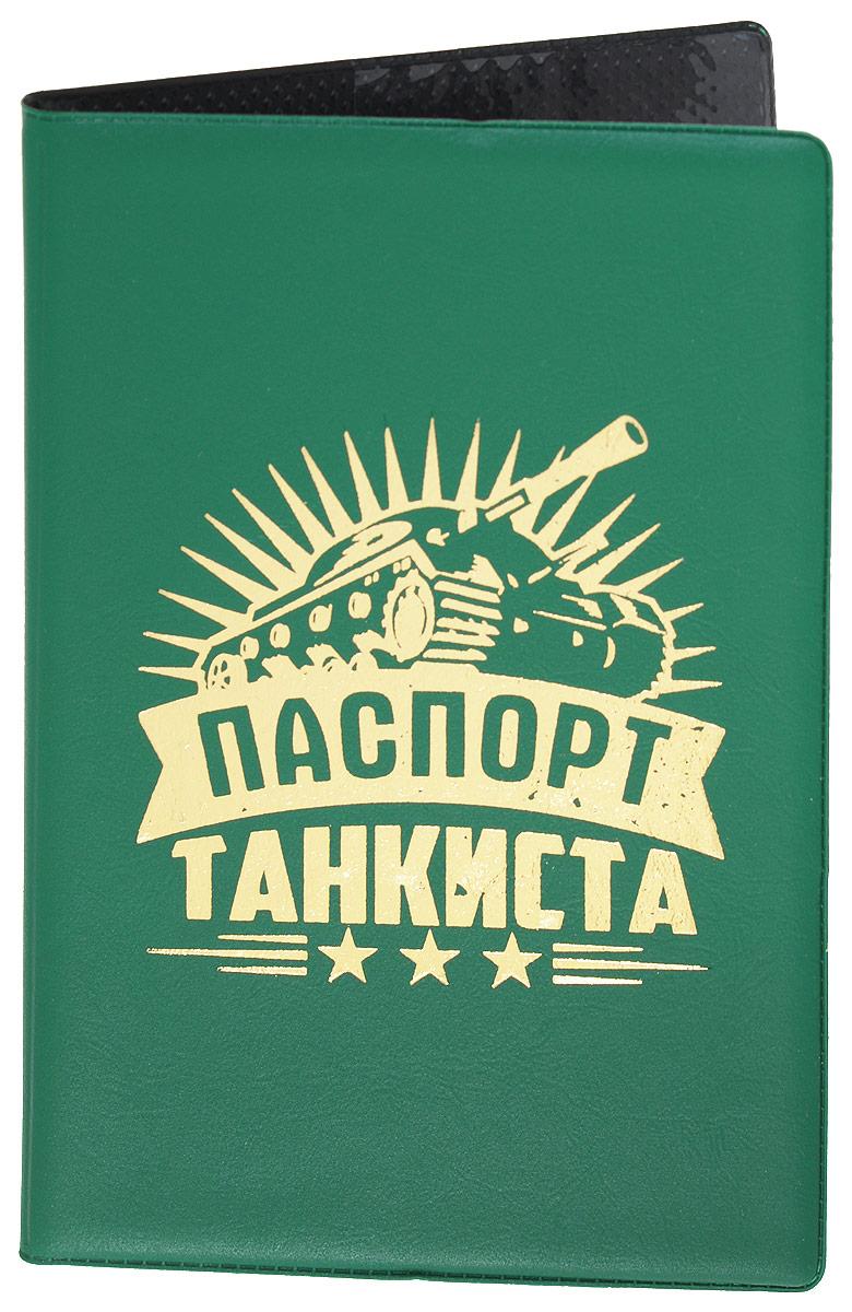 Обложка для паспорта мужская Mitya Veselkov, цвет: зеленый. SPEKTR-TANKSPEKTR-TANKОригинальная обложка для паспорта Mitya Veselkov изготовлена из качественного винила и оформлена золотым рисунком. Изделие раскрывается пополам. Документ надежно фиксируется внутри при помощи двух прозрачных клапанов, расположенных на внутреннем развороте обложки. Обложка оформлена рисунком с изображением танка и надписью Паспорт танкиста. Обложка не только поможет сохранить внешний виддокументов, но и станет стильным аксессуаром, который подчеркнет ваш образ.Обложка для паспорта может стать отличным подарком.