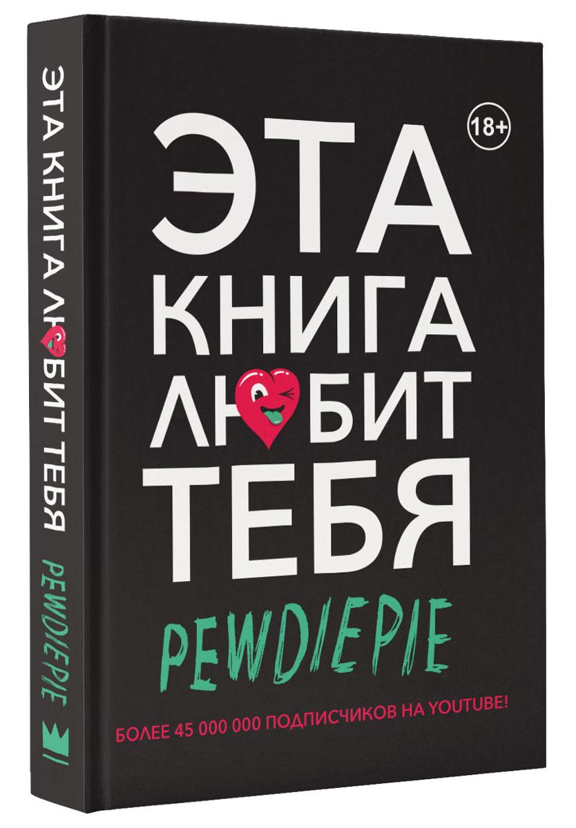 PewDiePie Pewdiepie. Эта книга любит тебя