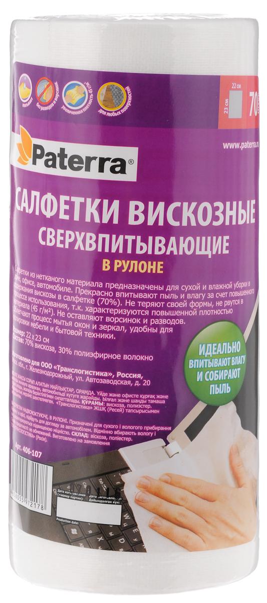 Салфетки вискозные Paterra, 23 х 22 см, 70 шт406-107Салфетки Paterra, выполненные из вискозы и полиэфирного волокна, предназначены для кухонных работ и уборки. Идеальны для впитывания воды, а также для удаления жировых и иных стойких загрязнений. Изделия не рвутся, их можно неоднократно стирать.Салфетки не оставляют ворсинок. Облегчают процесс мытья окон и зеркал, удобны для полировки мебели и бытовой техники.Количество: 70 шт.