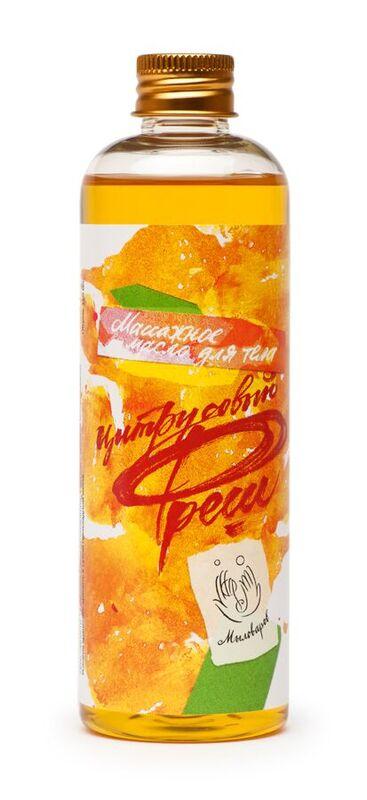 Мыловаров Массажное масло Цитрусовый фреш, 150 млMYL-000000118Массажное масло Цитрусовый фреш значительно повышает эффективность антицеллюлитного и тонизирующего массажа. Эфирные масла апельсина и грейпфрута активизируют обмен веществ, а комплекс растительных масел сделает кожу упругой и гладкой. Регулярный массаж с этим маслом превратит апельсиновую корку в сочное наливное яблочко.