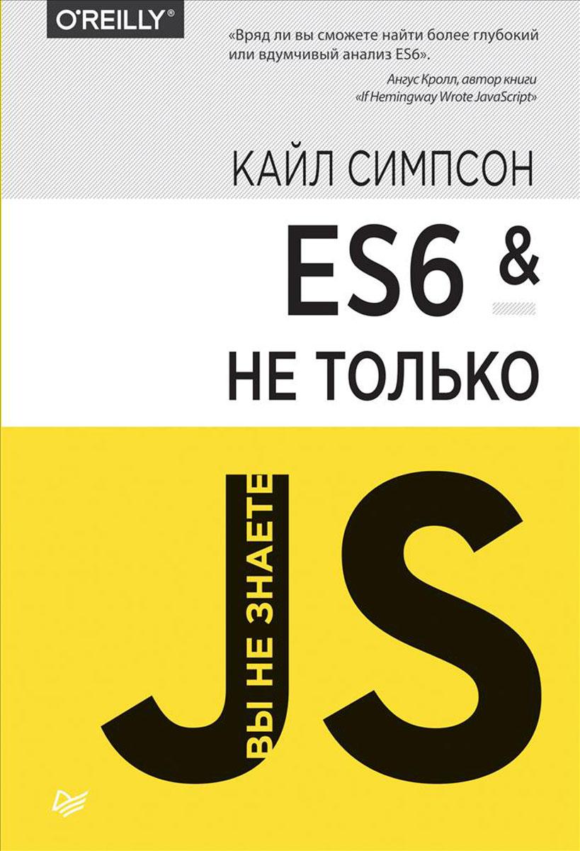 Кайл Симпсон ES6 и не только генераторы