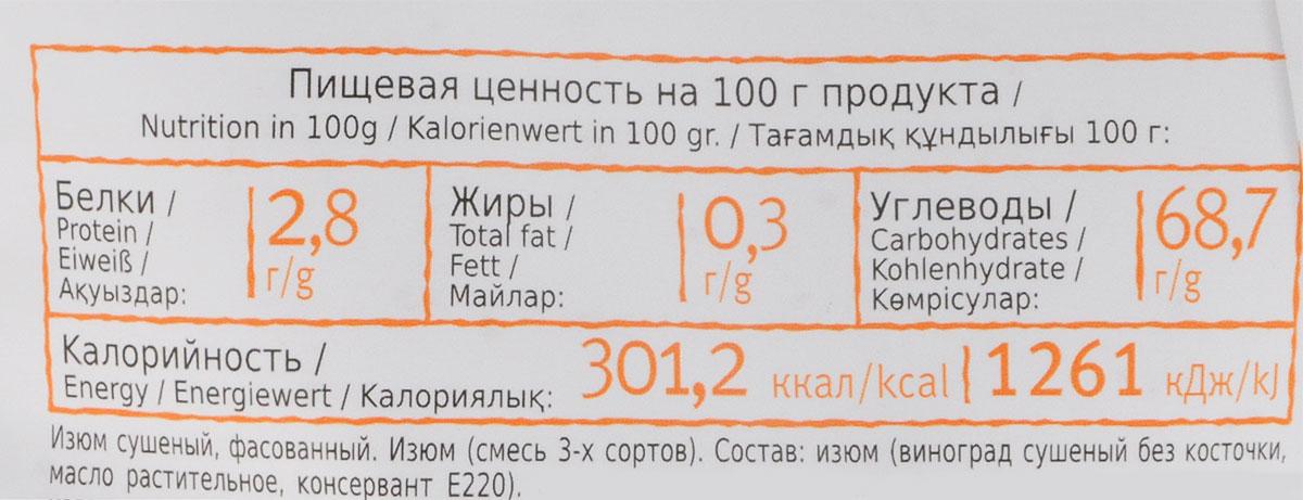 Good Food Specialизюмсмесьтрехсортов,200г Good Food