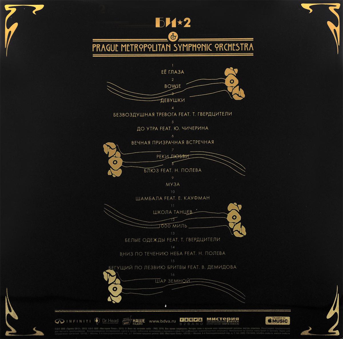 Би-2.  Prague Metropolitan Symphonic Orchestra (2 LP)