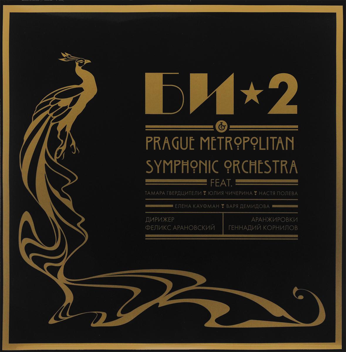 Би-2 Би-2. Prague Metropolitan Symphonic Orchestra (2 LP) григорий лепс гангстер 1 2 lp