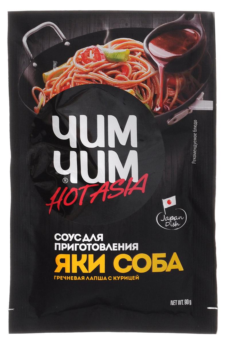 Чим-Чим Hot Asia соус для приготовления яки соба, 90 г кабели межблочные аудио cordial cim 1 fm