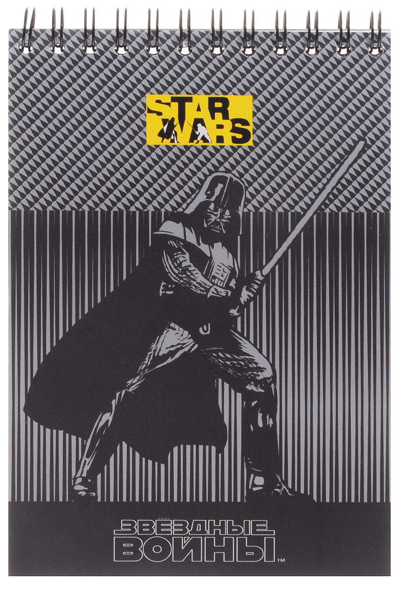 Star Wars Блокнот Darth Vader 60 листов в клетку11293776Блокнот Darth Vader - незаменимый атрибут современного человека, необходимый для рабочих и повседневных записей в офисе и дома.Лицевая часть обложки выполнена из картона и оформлена изображением Дарта Вейдера с мечом, героя культового фильма Звездные войны. Тыльная часть обложки выполнена из плотного картона, что позволяет делать записи на весу.Внутренний блок состоит из 60 листов белой бумаги. Стандартная линовка в голубую клетку без полей. Листы блокнота соединены металлическим гребнем.