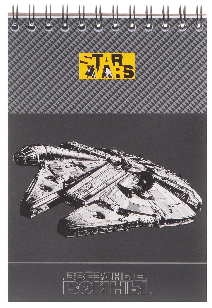 Star Wars Блокнот Сокол Тысячелетия 60 листов в клеткуЕЖЛ17612803Блокнот Сокол Тысячелетия - незаменимый атрибут современного человека, необходимый для рабочих и повседневных записей в офисе и дома.Лицевая часть обложки выполнена из картона и оформлена изображением корабля Хана Соло из культового фильма Звездные войны. Тыльная часть обложки выполнена из плотного картона, что позволяет делать записи на весу.Внутренний блок состоит из 60 листов белой бумаги. Стандартная линовка в голубую клетку без полей. Листы блокнота соединены металлическим гребнем.