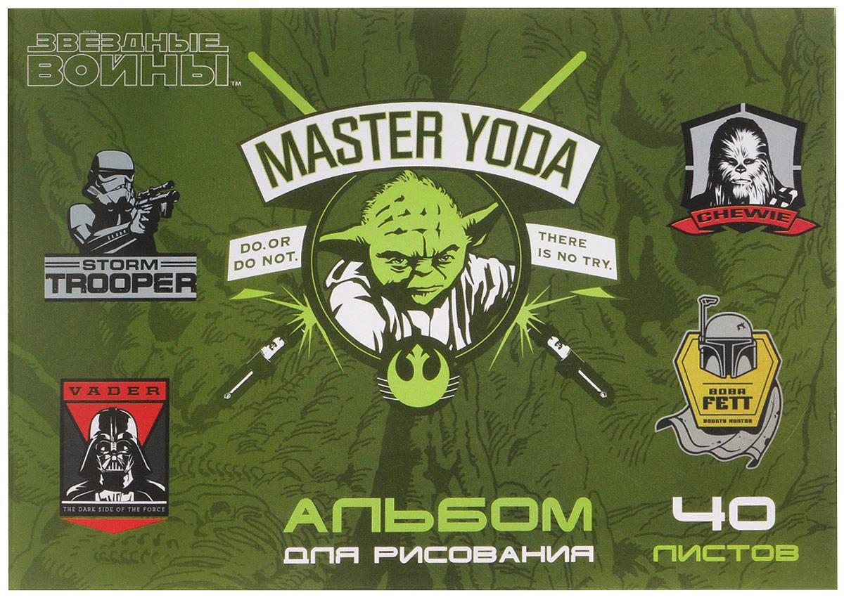 Star Wars Альбом для рисования Master Yoda 40 листов37330Альбом для рисования Master Yoda прекрасно подходит для рисования карандашами, фломастерами, акварельными и гуашевыми красками.Обложка выполнена из плотного картона и оформлена изображением Мастера Йоды, героя культового фильма Звездные войны. В альбоме 40 листов на клеевом креплении.Альбом для рисования непременно порадует художника и вдохновит его на творчество. Рисование позволяет развивать творческие способности, кроме того, это увлекательный досуг. Создание собственных картинок приносит детям настоящее удовольствие. Увлечение изобразительным творчеством носит не только развлекательный характер: оно развивает цветовое восприятие, зрительную память и воображение. Во время рисования совершенствуется ассоциативное, аналитическое и творческое мышление. Занимаясь изобразительным творчеством, малыш тренирует мелкую моторику рук, становится более усидчивым и спокойным и, конечно, приобщается к общечеловеческой культуре.