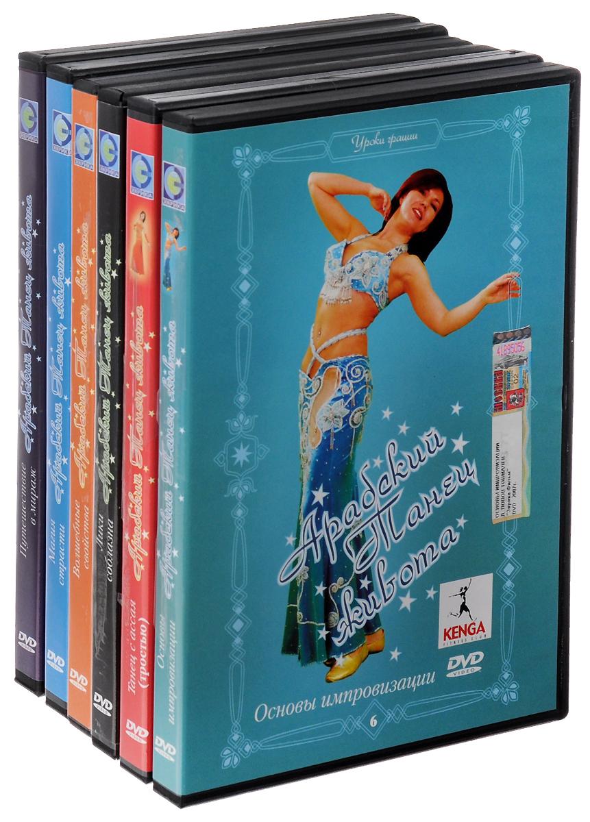 Арабский Танец живота. Части 1-6 (6 DVD) классический танец для начинающих dvd