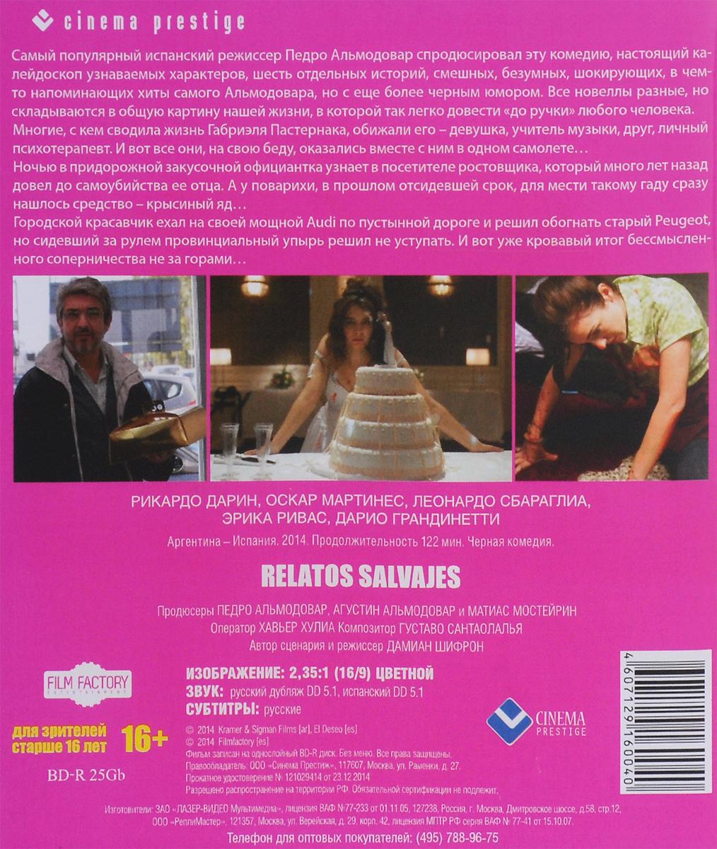 Дикие истории (Blu-Ray) Cinema Prestige