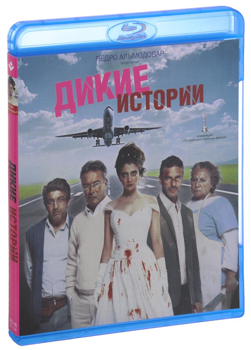 Дикие истории (Blu-Ray) проигрыватель blu ray lg bp450 черный