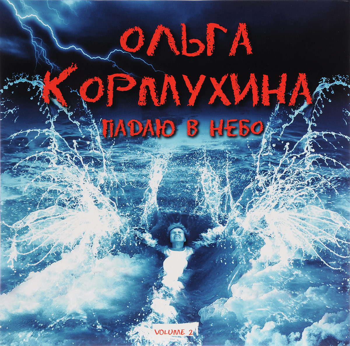 Ольга Кормухина Ольга Кормухина. Падаю в небо. Volume 2 (LP)