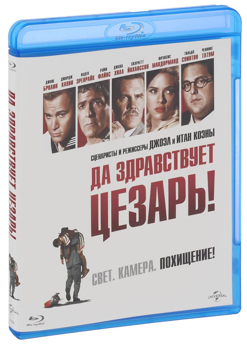 Да здравствует Цезарь! (Blu-ray) проигрыватель blu ray lg bp450 черный