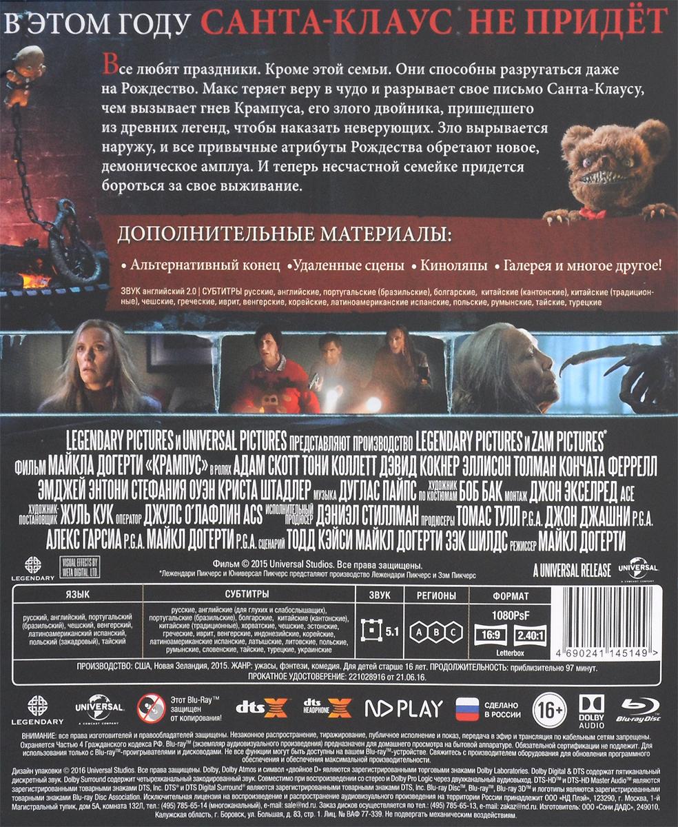 Крампус (Blu-ray) Джон Джашни,Алекс Гарсиа,Майкл Доугерти,Thomas Tull